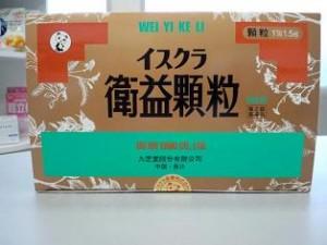 衛益顆粒 イスクラ産業 90包 8400円(税込)